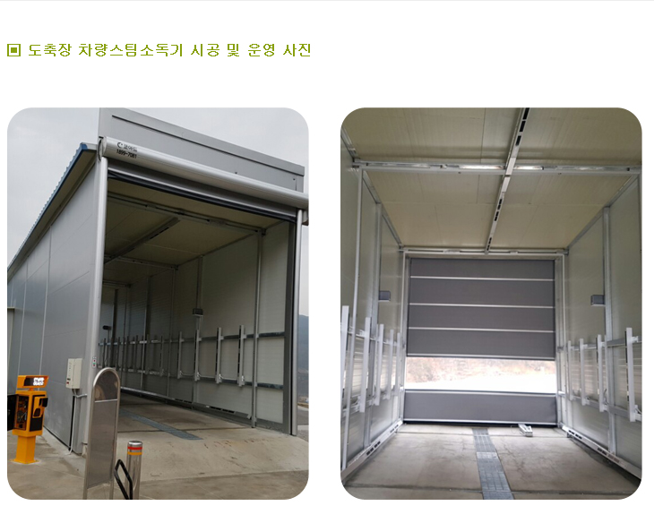 도축장, 스팀차량소독기,스팀차량소독시설
